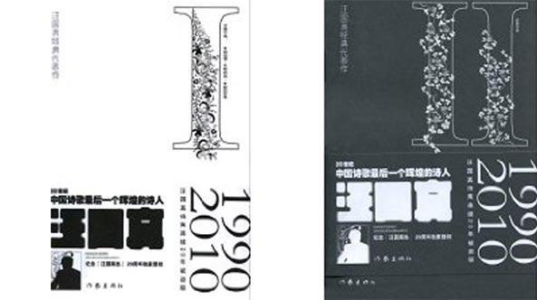 世纪视觉参与制作的《汪国真经典代表作I/II》将由作家出版社出版发行