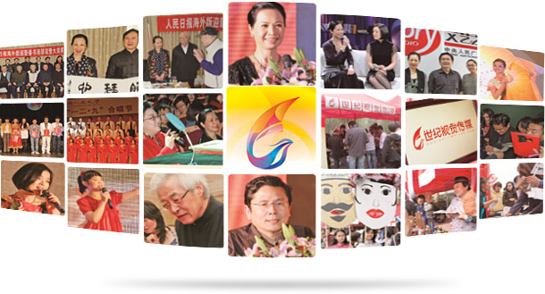 北京世纪视觉文化传媒有限公司