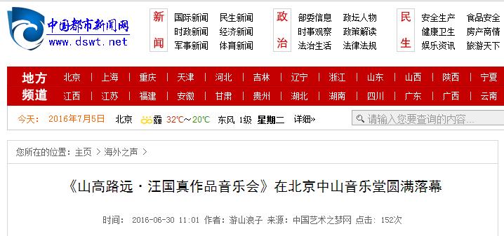 中国笃实新闻网