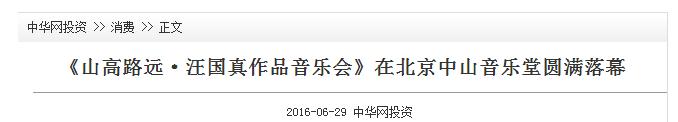 中华网财经