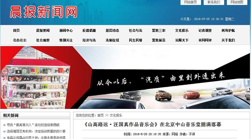 晨报新闻网