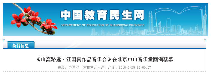 中国教育民生网