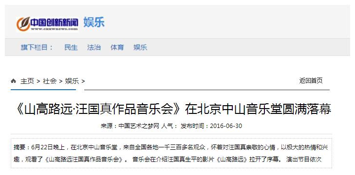 中国创新新闻