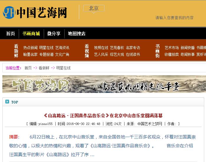 中国艺海网